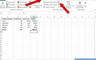 Как отобразить формулы в Microsoft Excel 2013