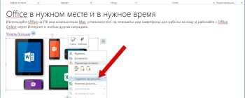 Как сохранить картинку на компьютер из текстового редактора Microsoft Word 2013