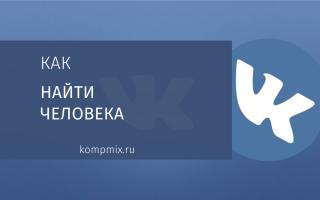 Как искать человека в ВКонтакте