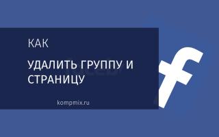 Как удалить группу и бизнес страницу в Facebook