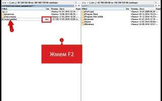 Как изменить расширение файла в программе Total Commander
