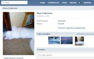 Как настроить СМС оповещение в социальной сети Вконтакте