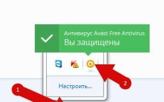 Как вручную обновить антивирус Avast