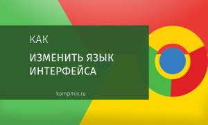 Как изменить язык интерфейса в Гугл Хром
