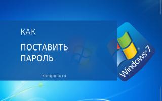 Как поставить пароль на компьютере в Windows 7