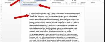 Как использовать функцию автозамена в текстовом редакторе Microsoft Word 2013