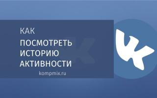 История активности ВКонтакте