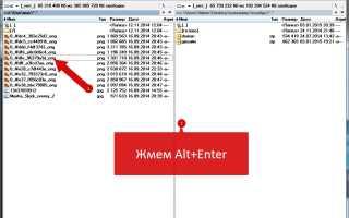 Как просмотреть свойства файла в программе Тотал Командер