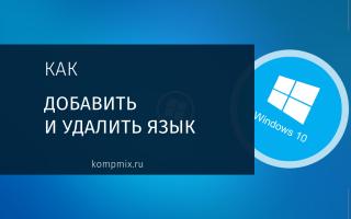Как добавить и удалить язык в Windows 10