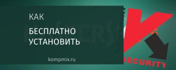 Как бесплатно установить антивирус Лаборатории Касперского