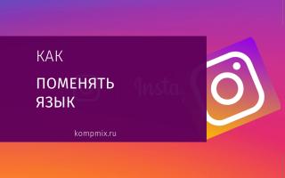 Как поменять язык на русский в Instagram