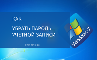Как убрать пароль учетной записи в Windows 7