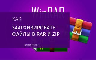 Как заархивировать файлы в RAR и ZIP с помощью WinRAR