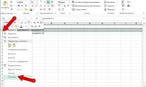 Как отобразить скрытые строки в Microsoft Excel 2013