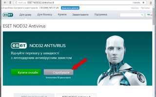 Как скачать бесплатно антивирус ESET NOD32
