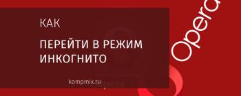 Как открыть режим инкогнито в браузере Opera