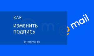 Как настроить подпись в почте Майл.ру