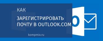 Как зарегистрировать почту в Outlook.com пошаговая инструкция