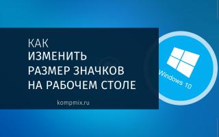 Как уменьшить значки на рабочем столе в Windows 10