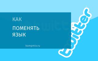 Как изменить язык в Твиттер с английского на русский