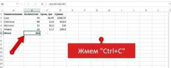 Как копировать формулы в Microsoft Excel 2013