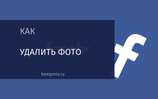 Как удалить фото в Фейсбуке