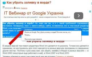 Как убрать фон в Microsoft Word 2013 при копировании из Интернета пошаговая инструкция