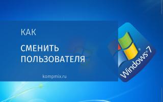 Как сменить пользователя на компьютере в Windows 7