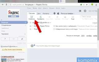 Как отправить текстовый, аудио и видео файл на Яндекс.Почта