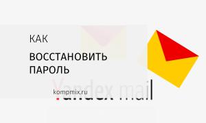 Как восстановить пароль в Яндекс.Почте