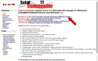 Как бесплатно и быстро скачать программу Total Commander