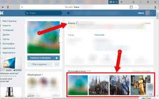 Как оценить фотографию в социальной сети Вконтакте