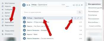 Как скачать на компьютер музыку с ВКонтакте