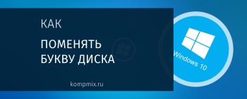 Как поменять букву диска в Windows 10