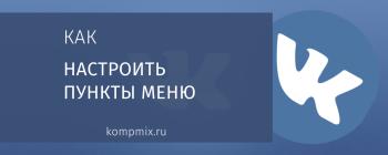 Как настроить основное меню на Вконтакте