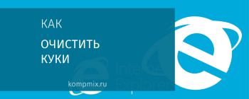 Как удалить куки в Internet Explorer