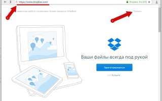 Как скачать и установить Dropbox на компьютер