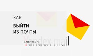 Как выйти из почты Яндекс