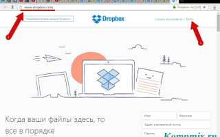 Два способа копировать файл в Dropbox