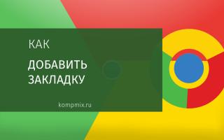 Как добавить сайт в закладки закладки в Google Chrome
