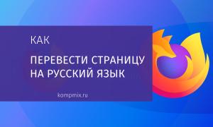Как перевести страницу на русский язык в браузере Mozilla Firefox
