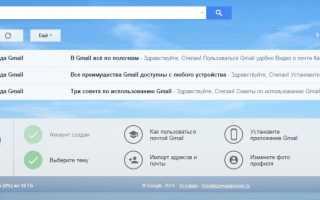 Как изменить количество писем на странице в почте Gmail пошаговая инструкция