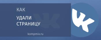Как удалить свой аккаунт в ВКонтакте