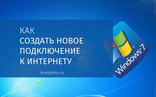 Как создать новое подключение к Интернету в Windows 7