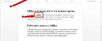 Как сделать сноску в текстовом редакторе Microsoft Word 2013