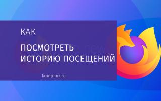 Как посмотреть историю посещений в Mozilla
