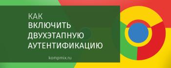 Как включить двухэтапную аутентификацию аккаунта Google