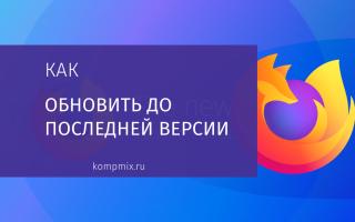 Как обновить Mozilla Firefox до последней версии