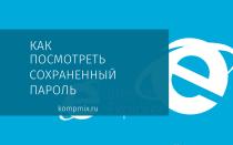 Как посмотреть сохраненный пароль в Internet Explorer