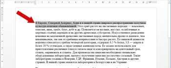 Как выделить текст маркером в документе Microsoft Word 2013